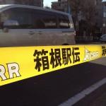 1月3日 箱根駅伝復路応援