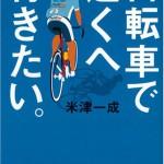「自転車で遠くへ行きたい。」