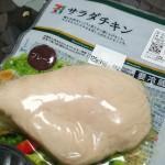 今ならサラダチキンは30円引き!