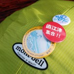 【前日編】アタック富士山0824 feauturing 代々木富士登山クラブ