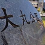 狛江まで行ってから南大沢のアウトレットパークへ行ったよ