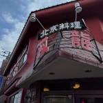 「あぁ湘南の・・・」masaさんを思い出に、昇龍でお腹一杯に食す!初体験