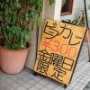 東中野の金曜日は¥300のビーフカレー@パームツリー