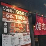 耐久45分食べ放題¥980、モロッコ苑(町田)で焼肉