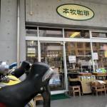 本牧珈琲にコーヒー豆を買いに。自転車楽しい!